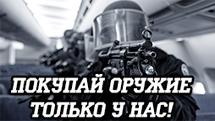 Интернет магазин оружий cs go ак-47 скины cs go